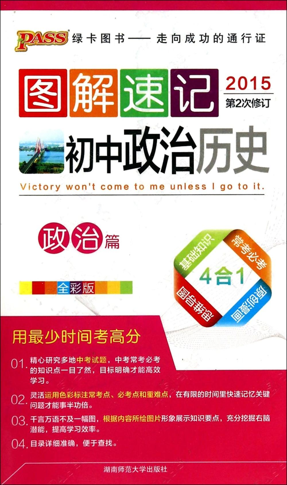 2015 圖解速記初中政治歷史