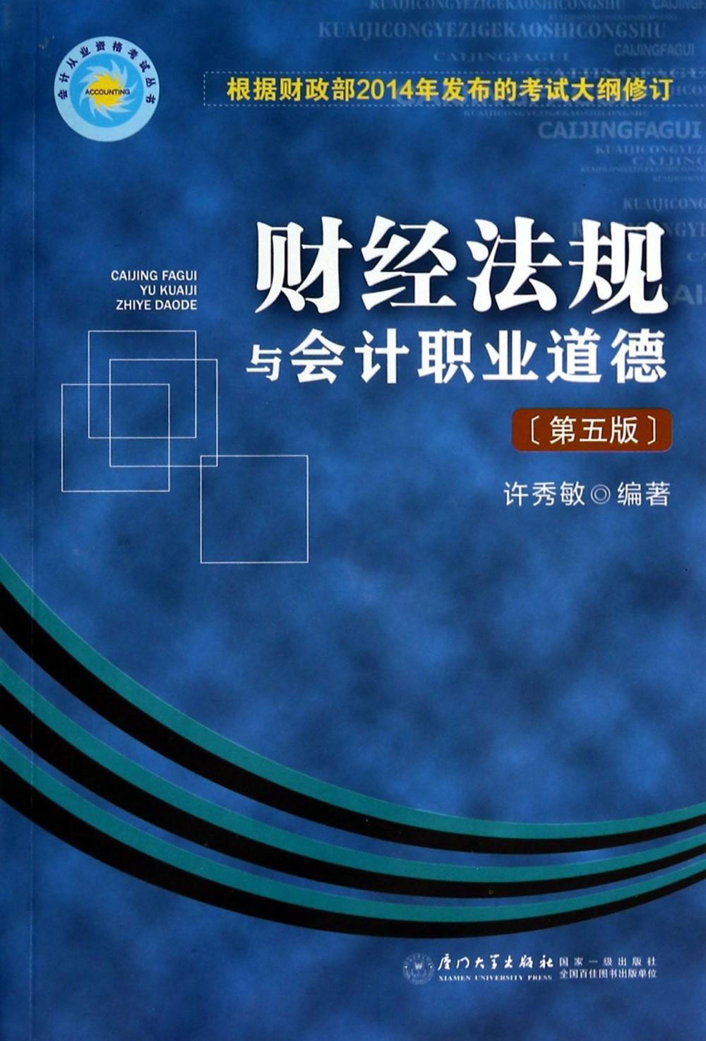 財經法規與會計職業道德^(第五版^)