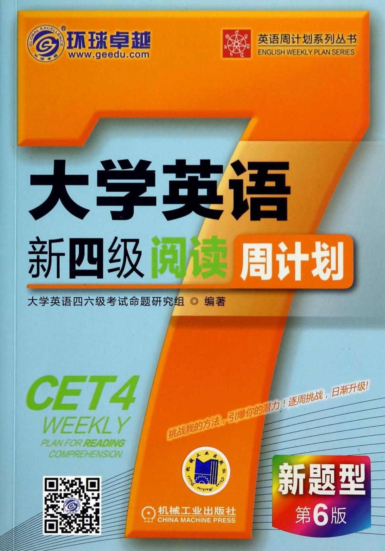 大學英語新四級閱讀周計划:第6版