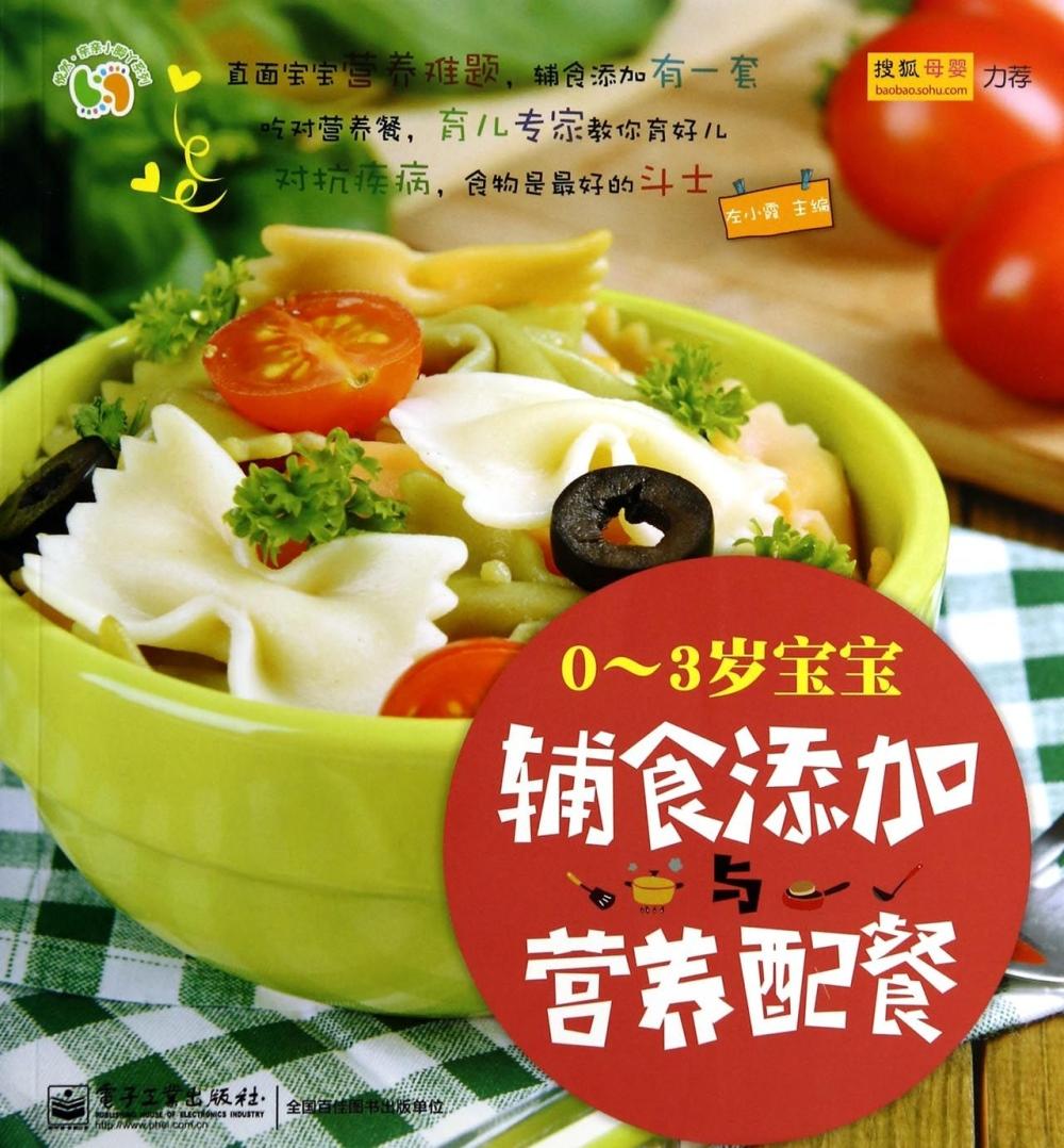 0-3歲寶寶輔食添加與營養配餐