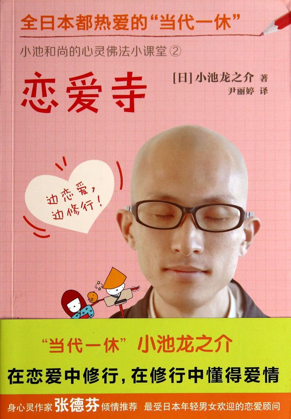 全日本都熱愛的「當代一休」:小池和尚的心靈佛法小課堂②戀愛寺