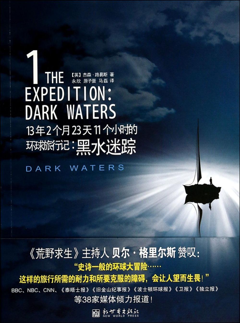 13年2個月23天11個小時的環球旅行記:黑水迷蹤
