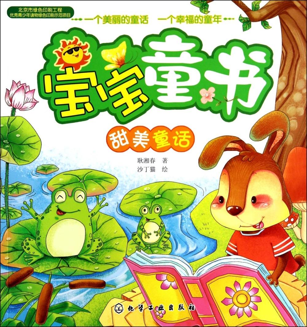 寶寶童書.甜美童話