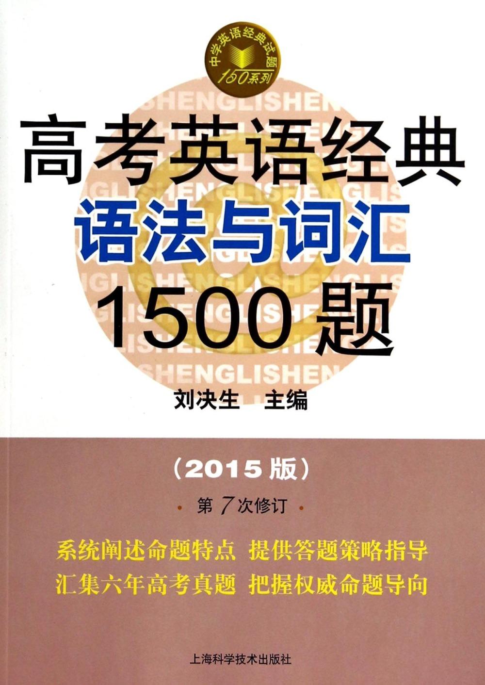高考英語 語法與詞匯1500題 2015版 第7次修訂