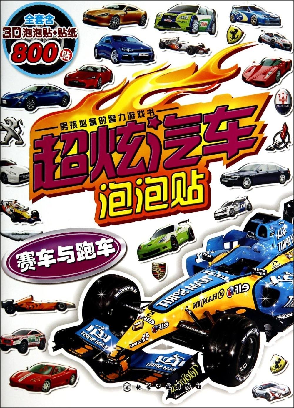 超炫汽車泡泡貼:賽車與跑車