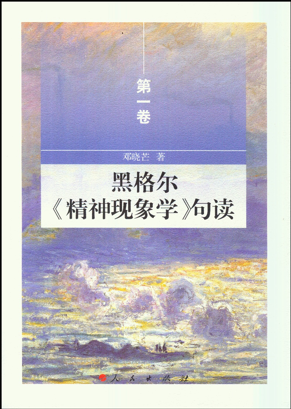 黑格爾~精神現象學~句讀 第一卷