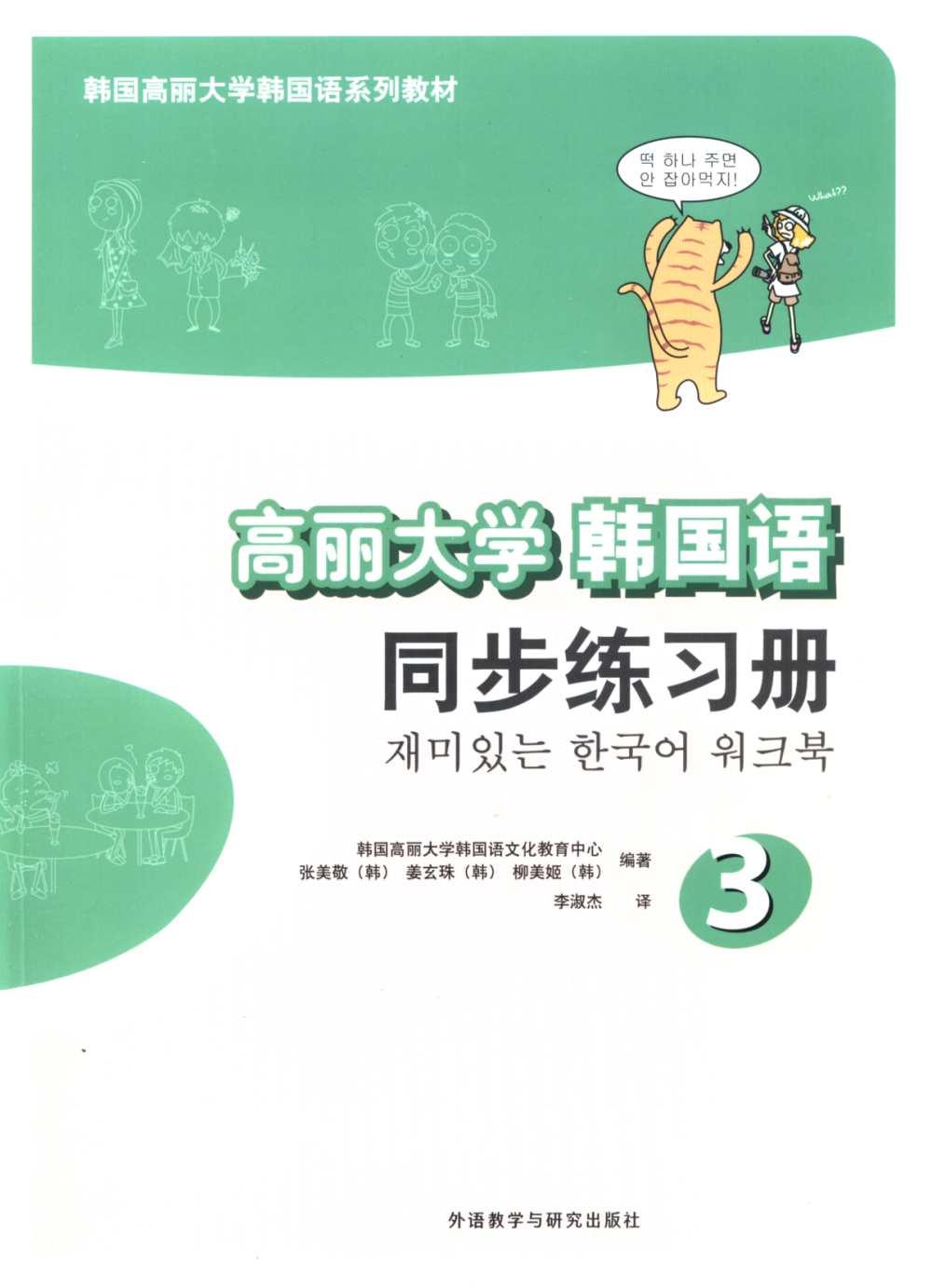 高麗大學韓國語:同步練習冊3