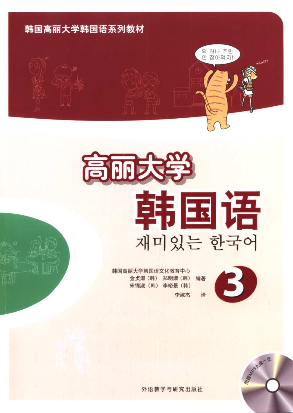 高麗大學韓國語.3
