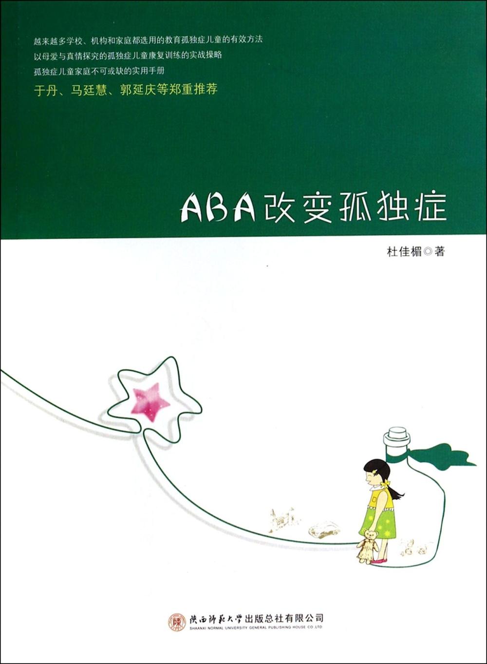 ABA改變孤獨症