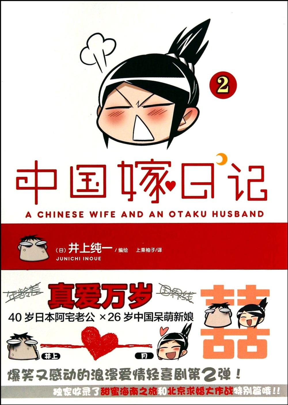 中國嫁日記.2