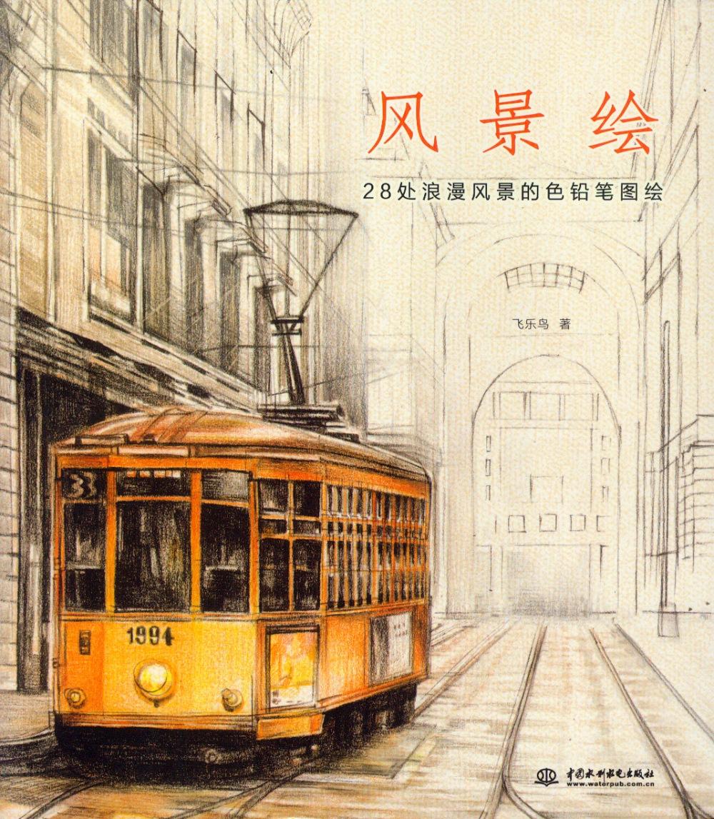 風景繪:28處浪漫風景的色鉛筆圖繪