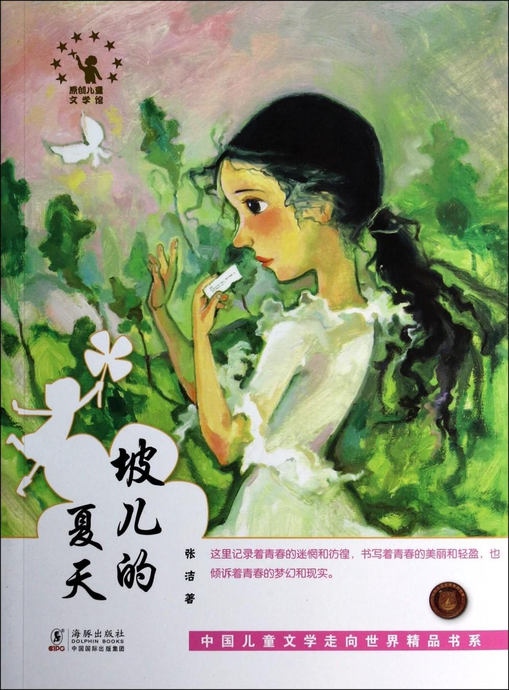 中國兒童文學走向世界 書系:坡兒的夏天