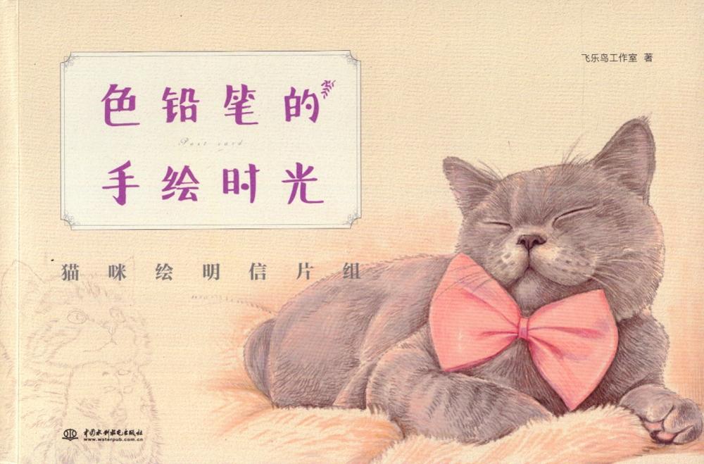 色鉛筆的手繪時光~貓咪繪明信片組