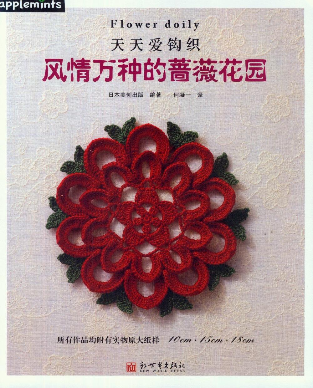 天天愛鉤織:風情萬種的薔薇花園