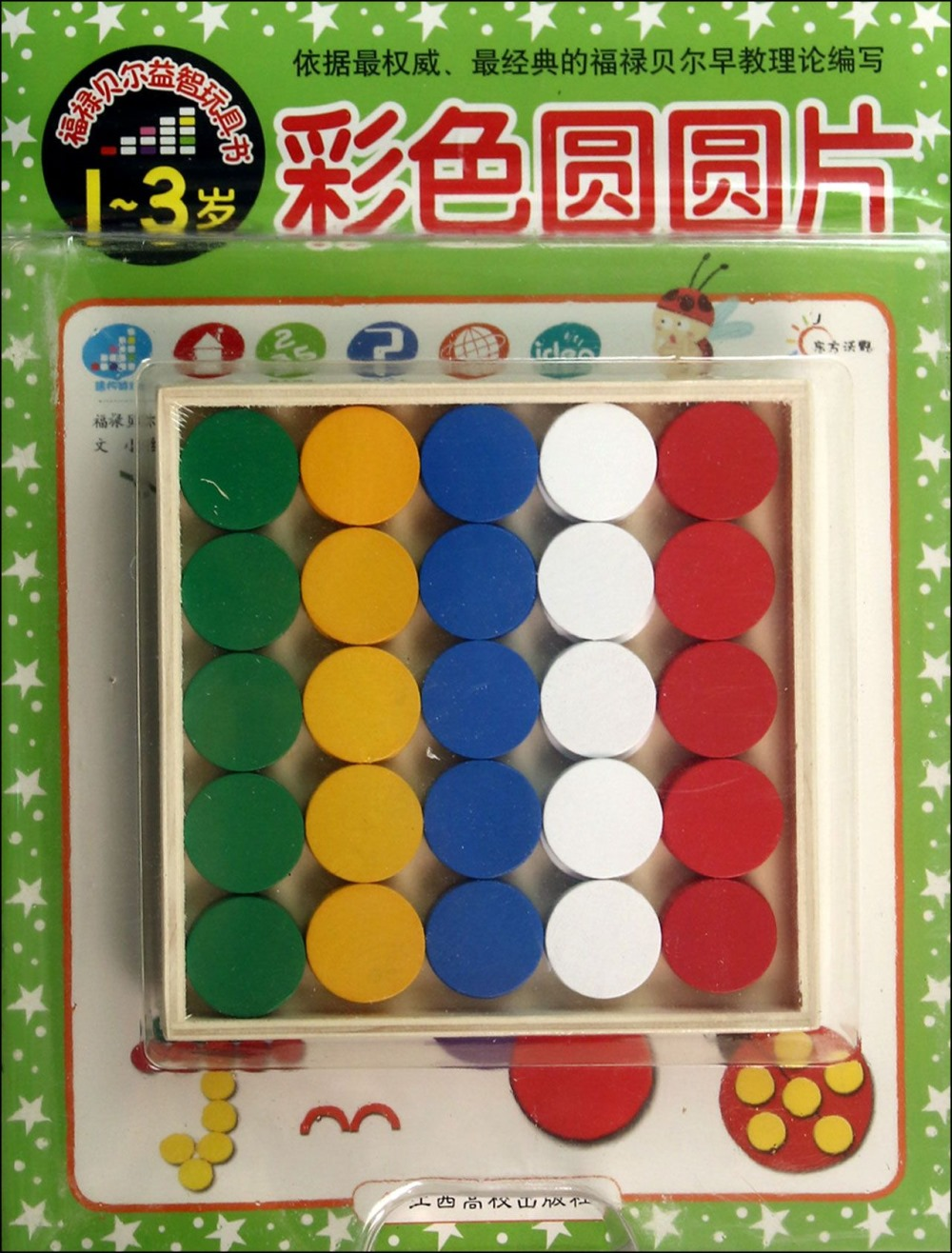 福祿貝爾益智玩具書:彩色圓圓片^(1~3歲^)