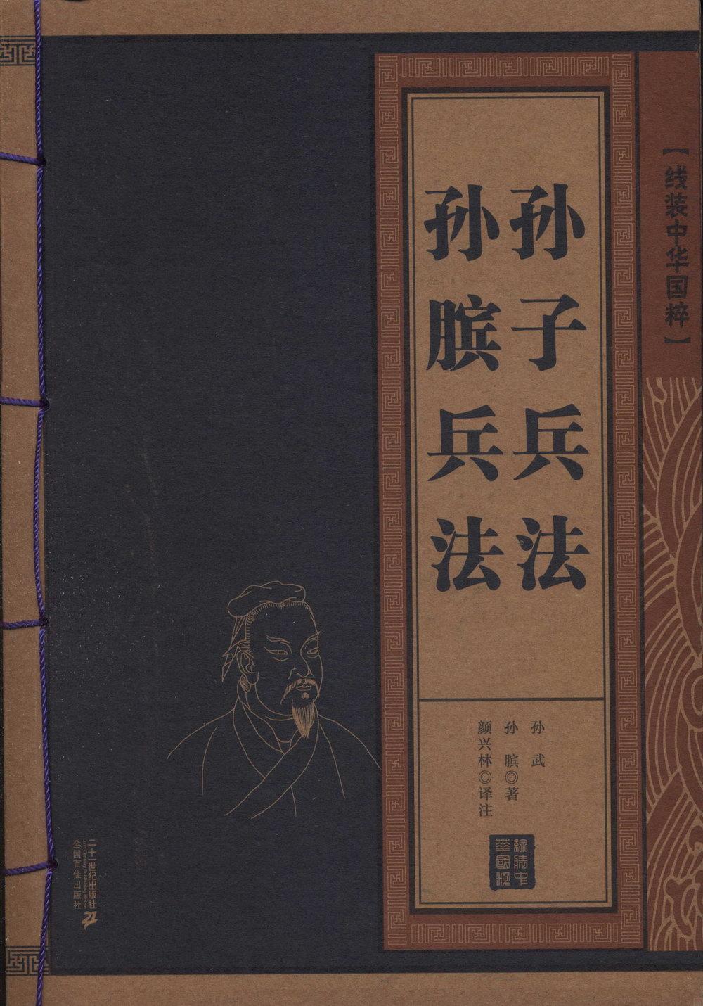 線裝中華國粹系列:孫子兵法、孫臏兵法