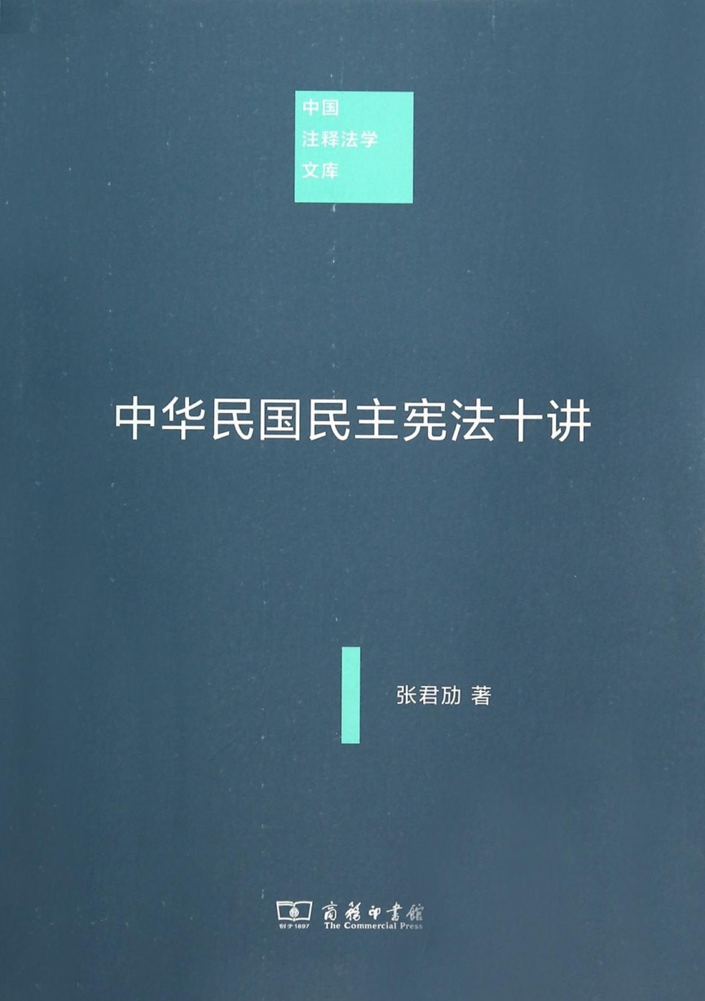 中華民國民主憲法十講