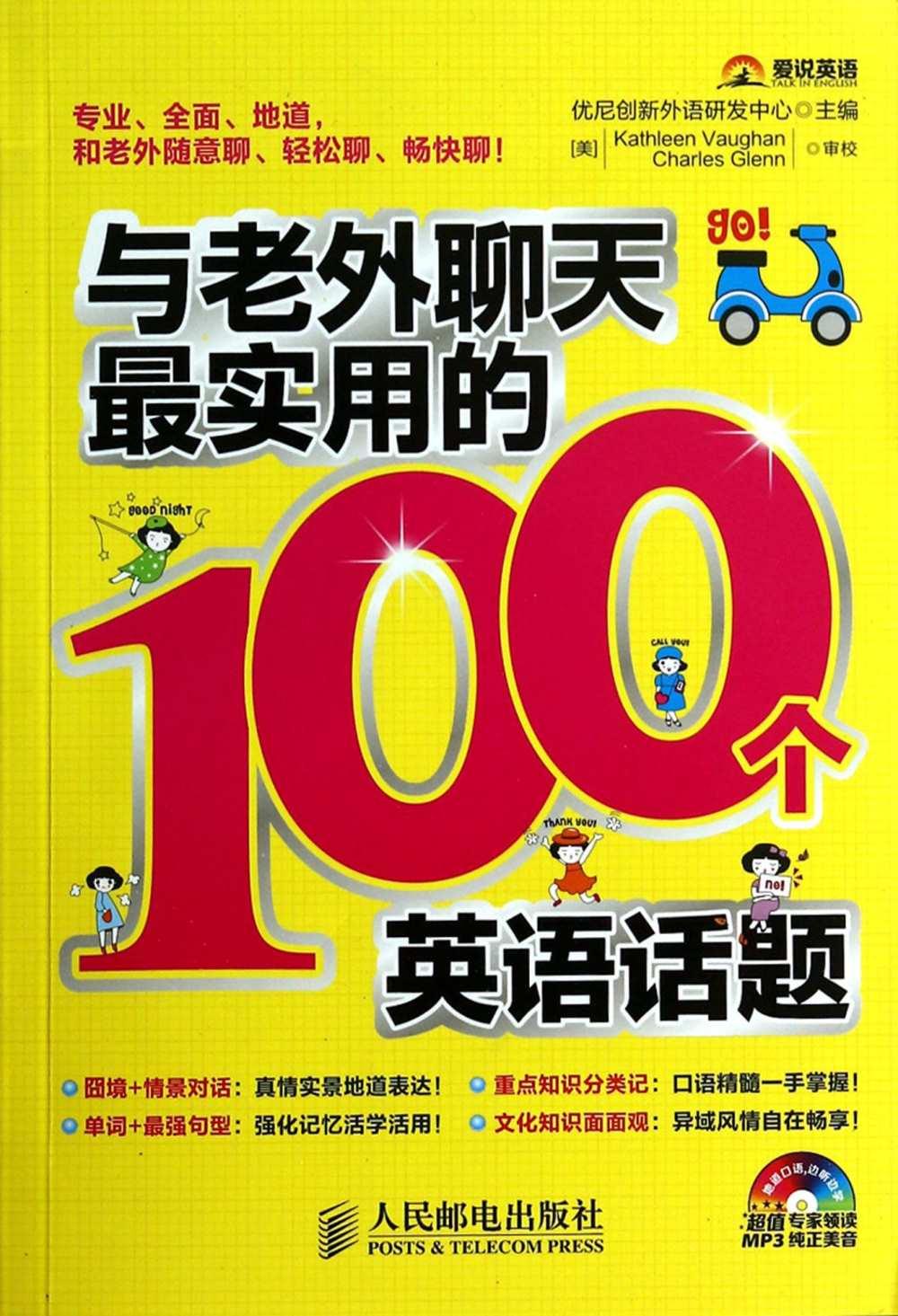 與老外聊天最 的100個英語話題