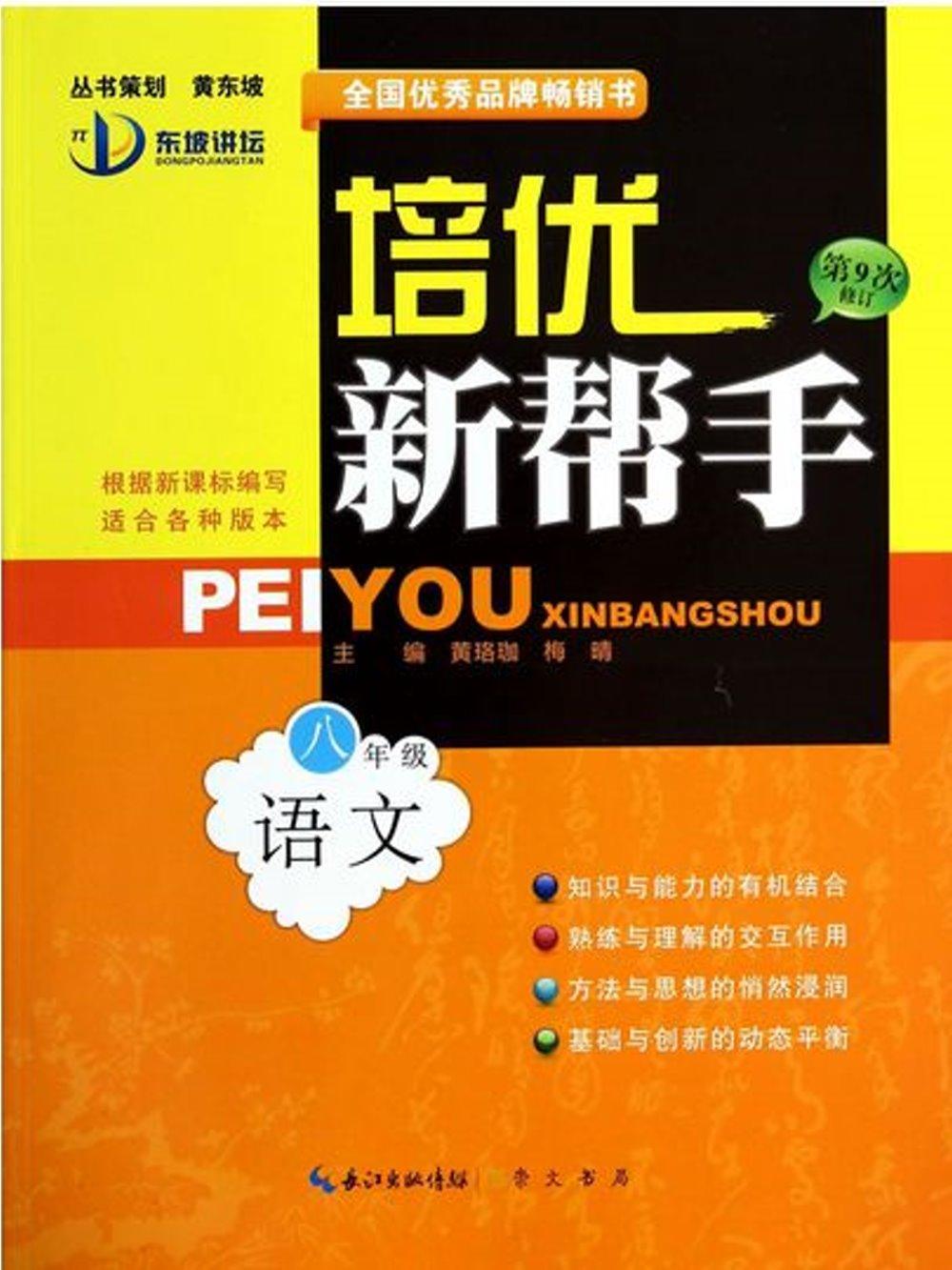 培優新幫手:初中語文.八年級(第9次修訂)