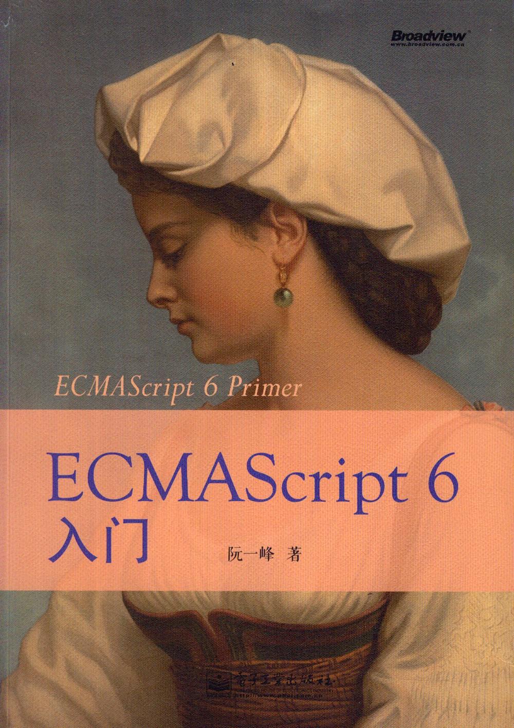 ECMAScript 6入門