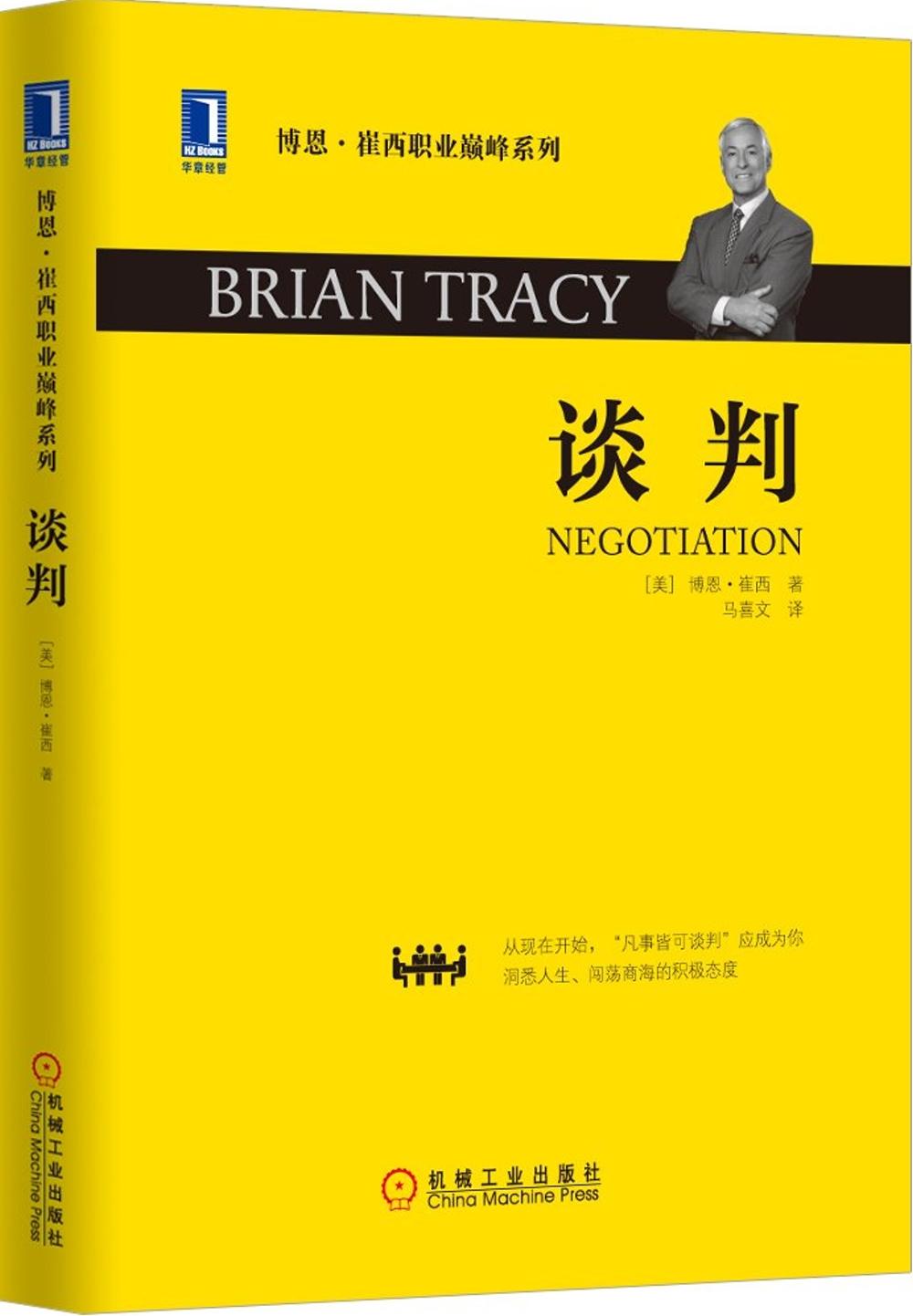 博恩·崔西職業巔峰系列:談判