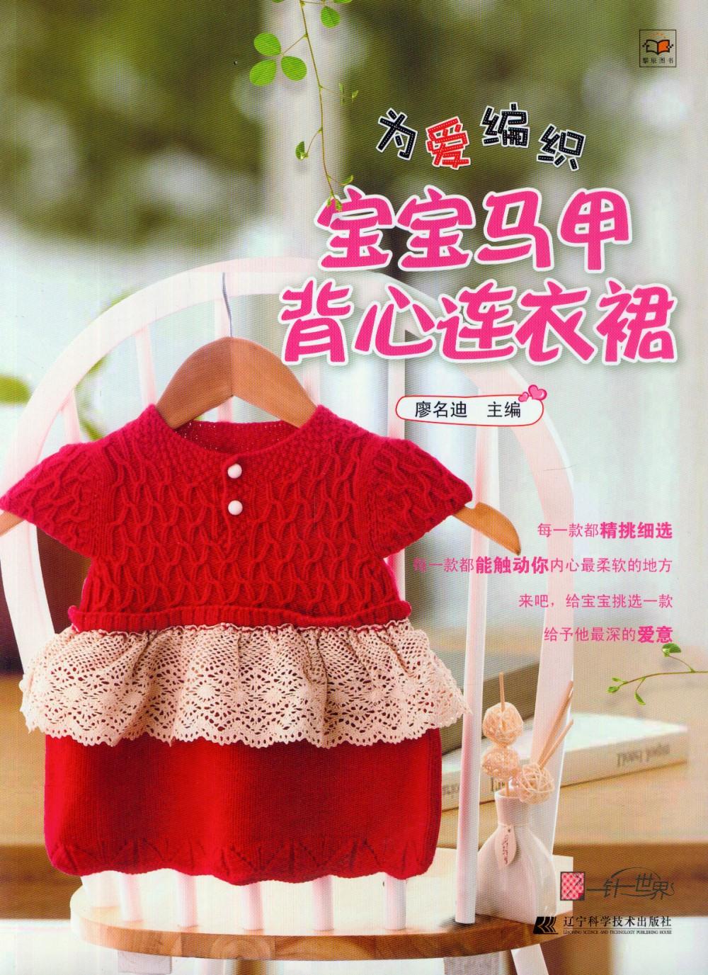 為愛編織:寶寶馬甲背心連衣裙