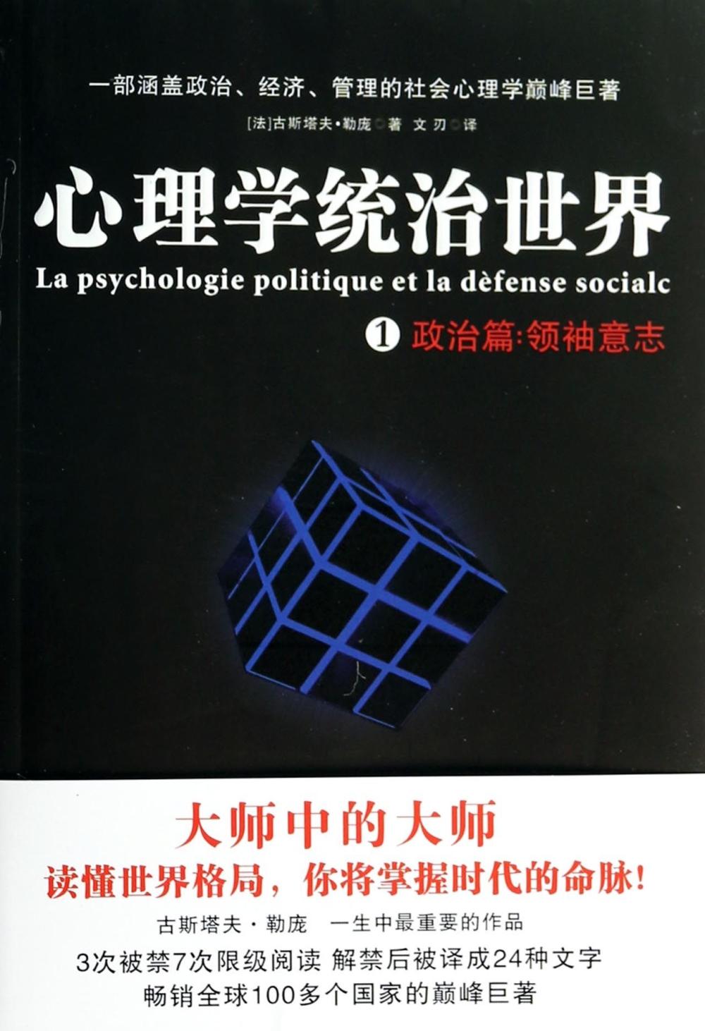 心理學統治世界.1:政治篇·領袖意志