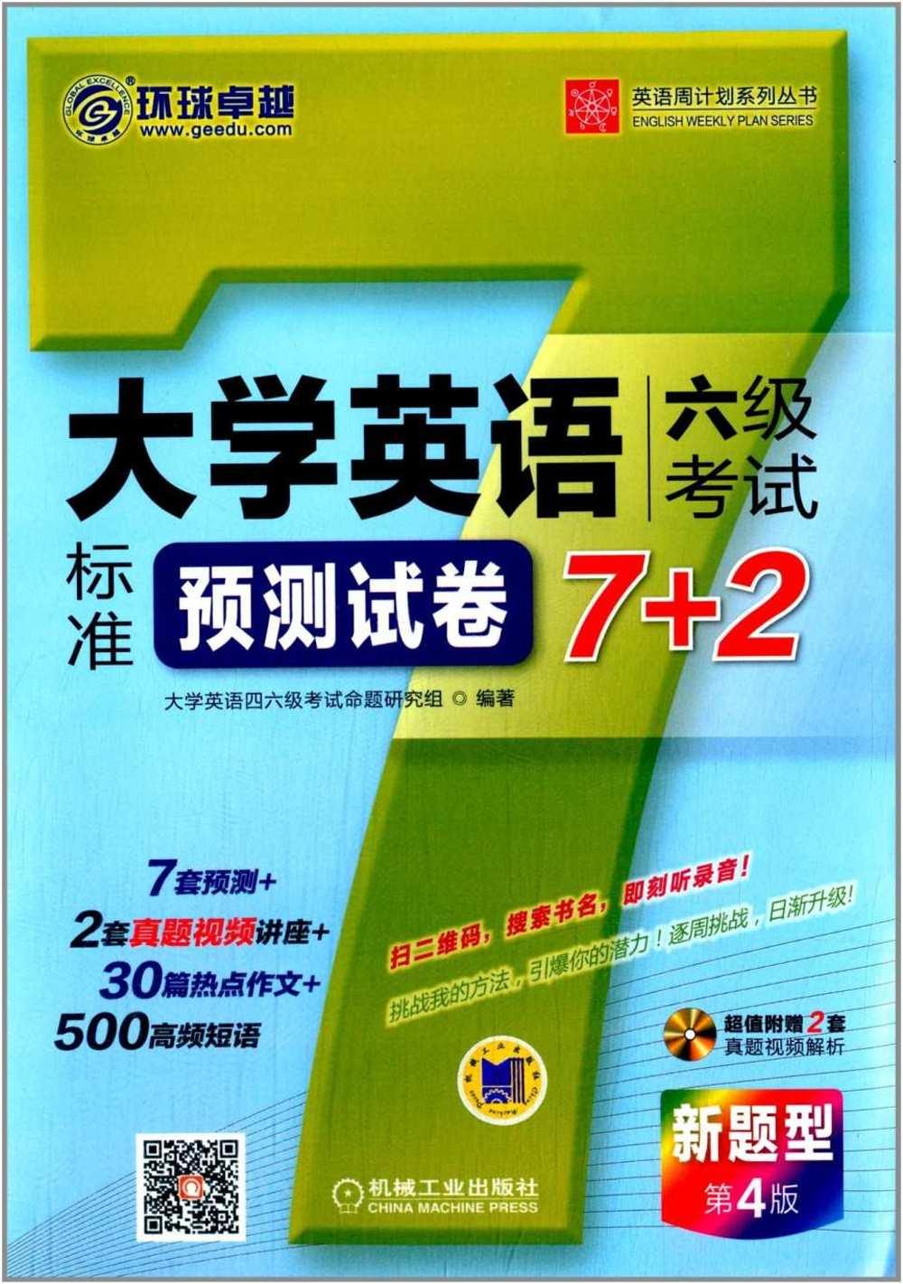 大學英語六級考試標准預測試卷7 2^(第4版^)