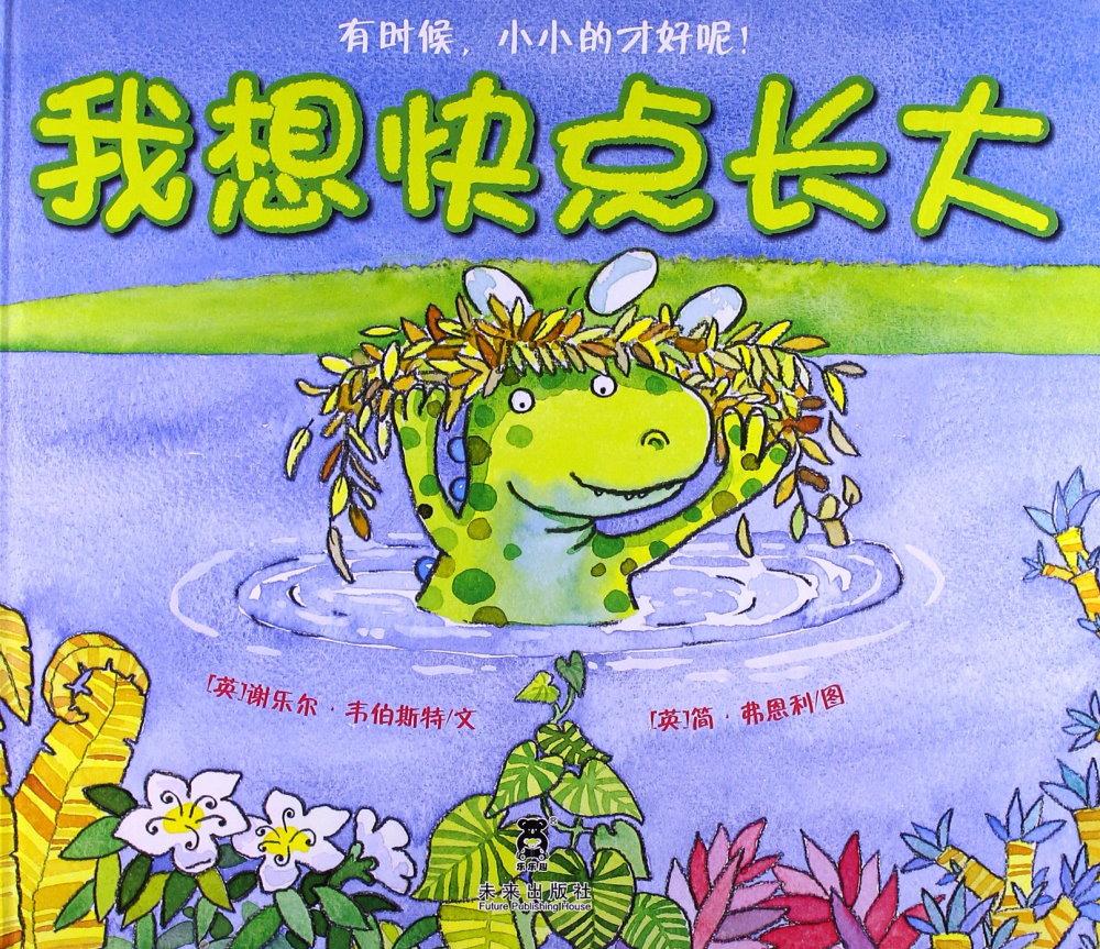 樂樂趣童書:我想快點長大