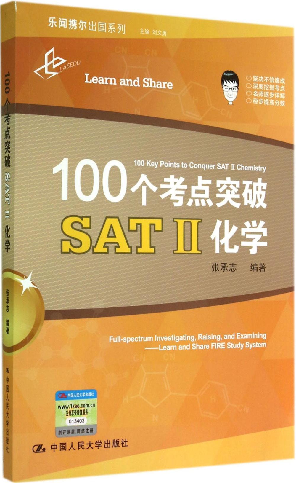 100個考點突破SAT II化學