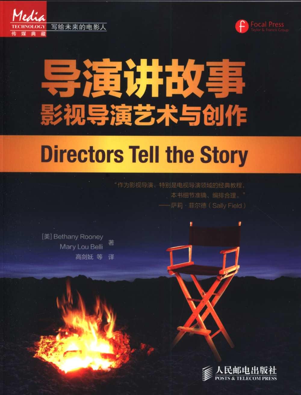 導演講故事:影視導演藝術與創作