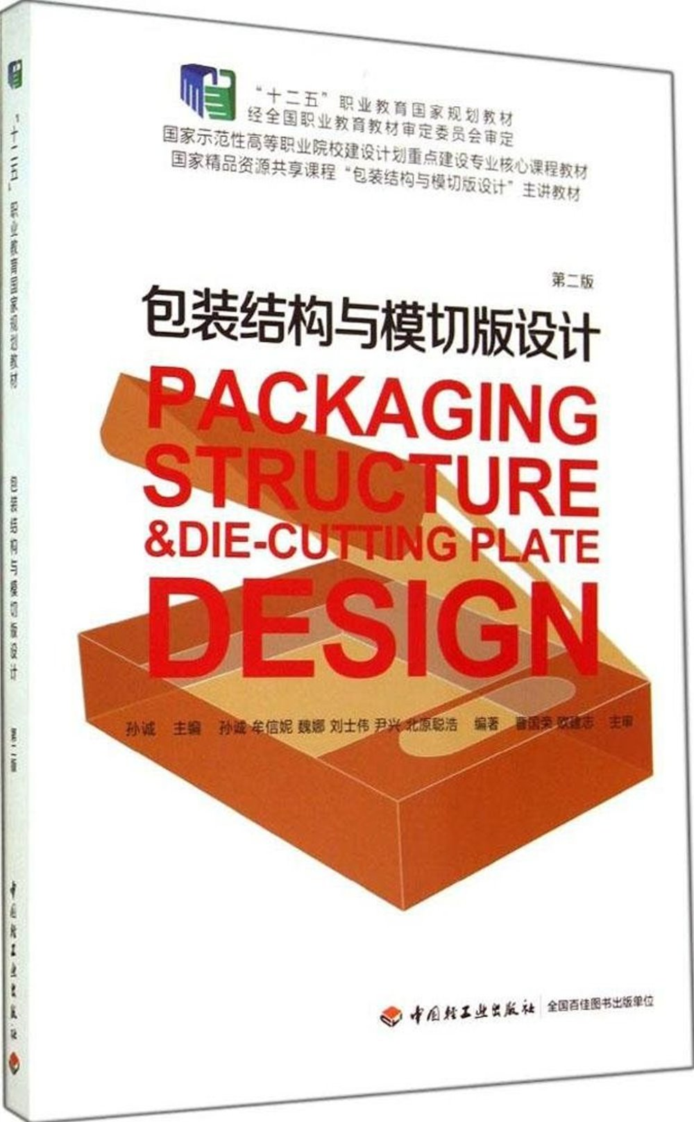 包裝結構與模切版  第二版