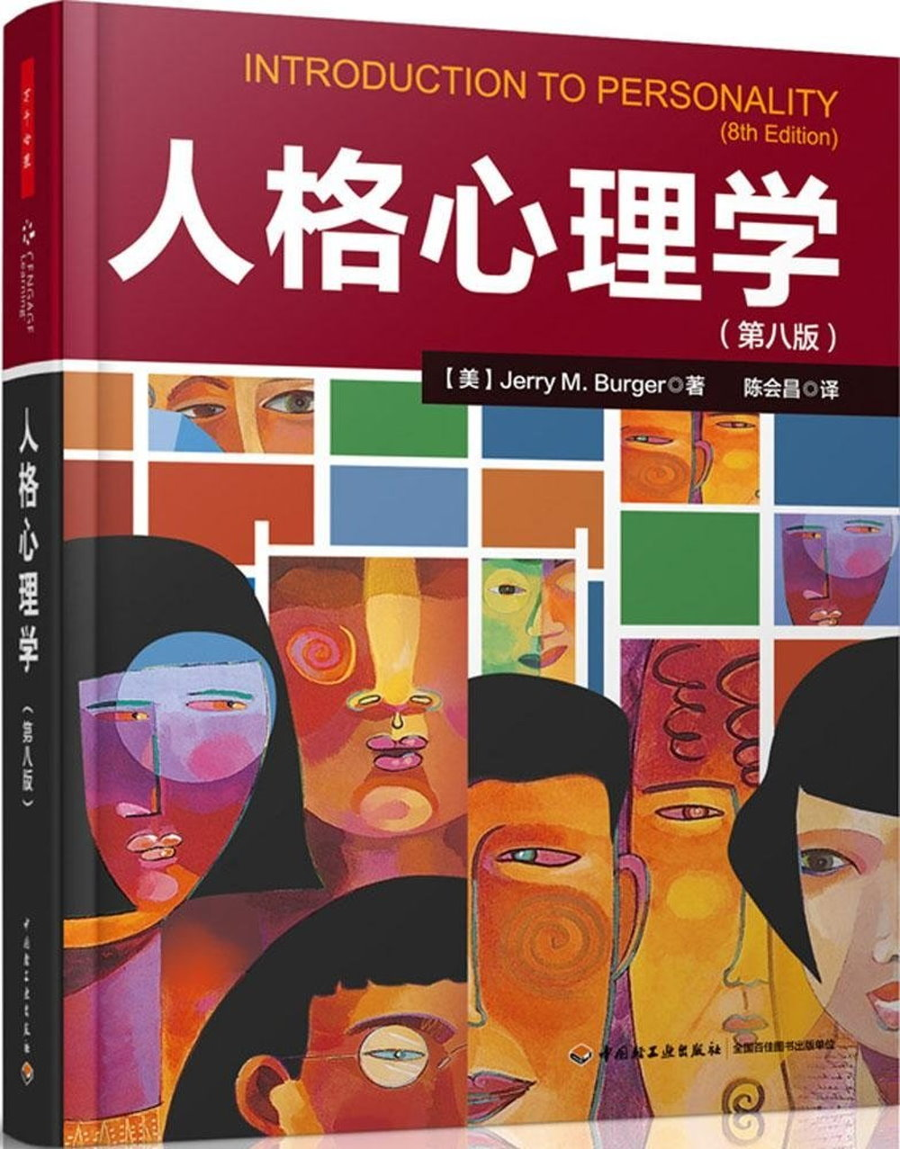 人格心理學(第八版)