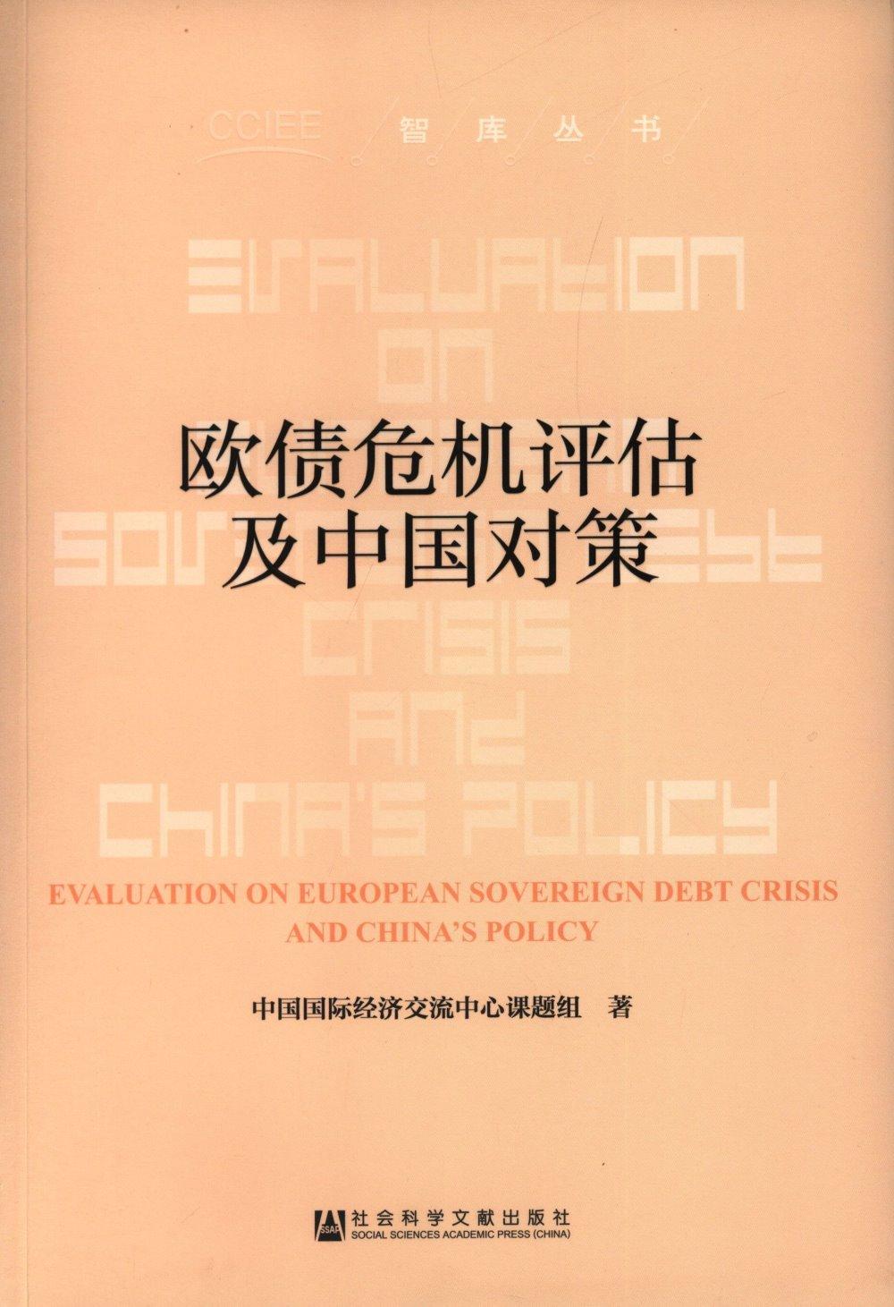 歐債危機評估及中國對策