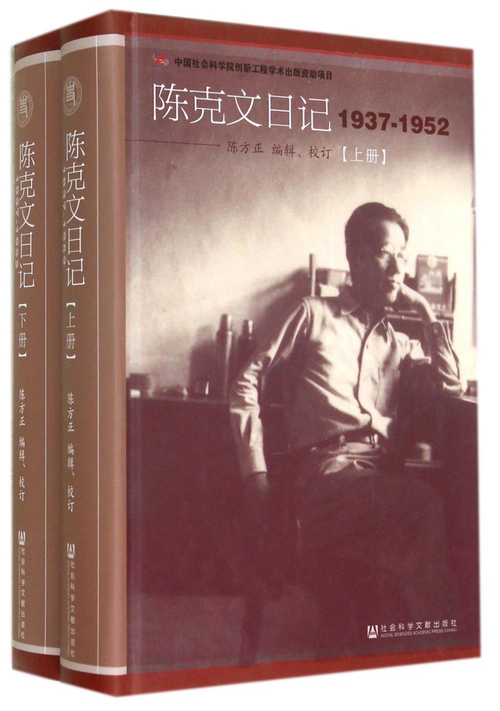 陳克文日記:1937-1952(上下冊)