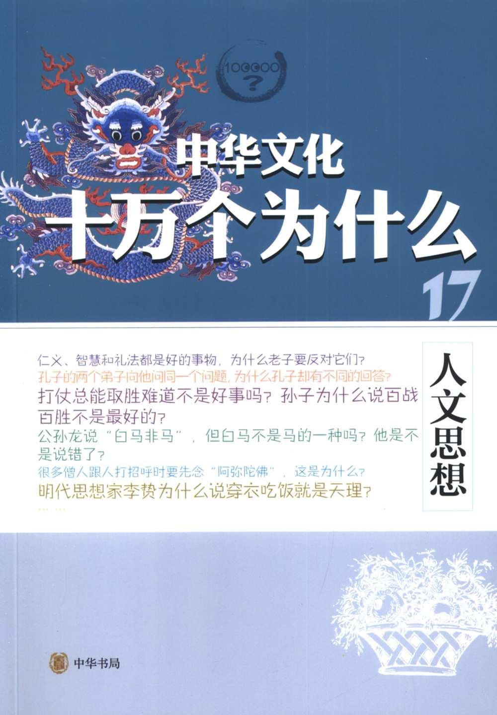 中華文化十萬個為什麽.17:人文思想