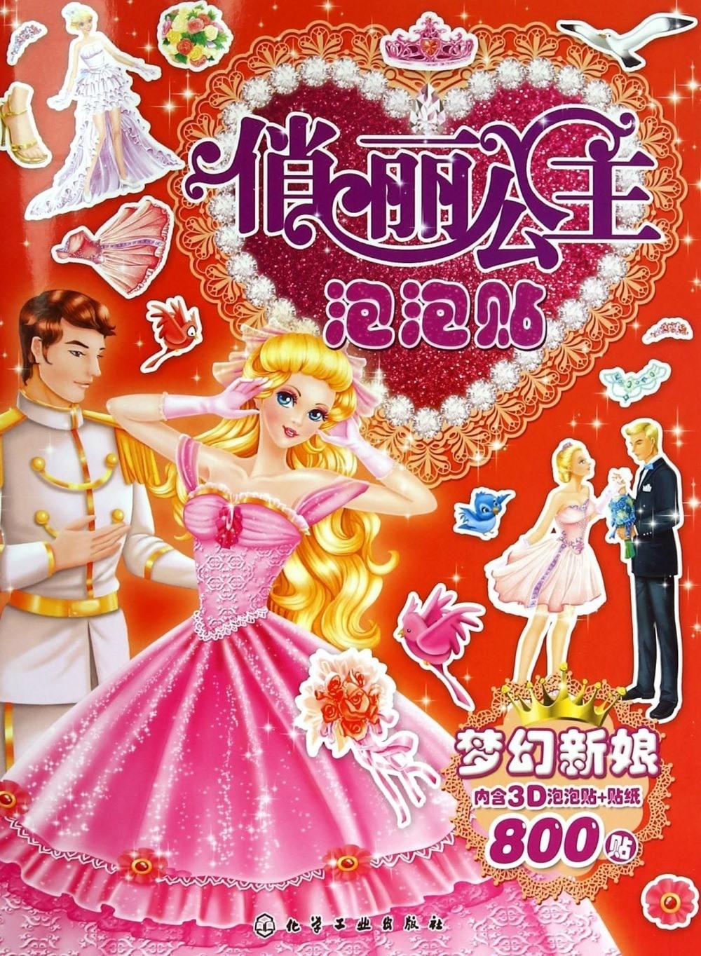 俏麗公主泡泡貼:夢幻新娘