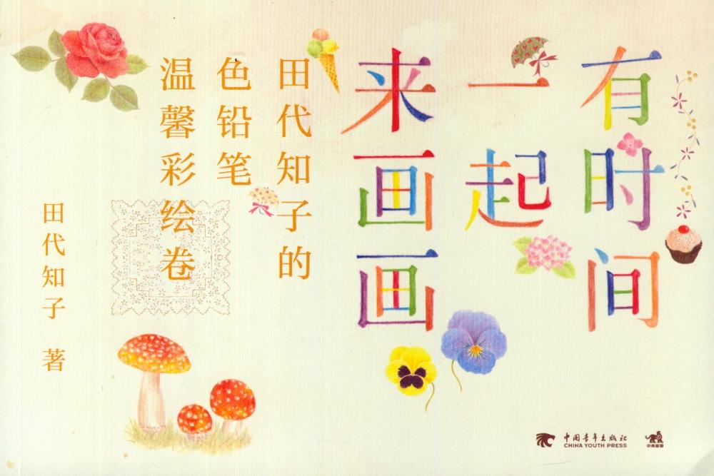 有時間一起來畫畫:田代知子的色鉛筆溫馨彩繪卷