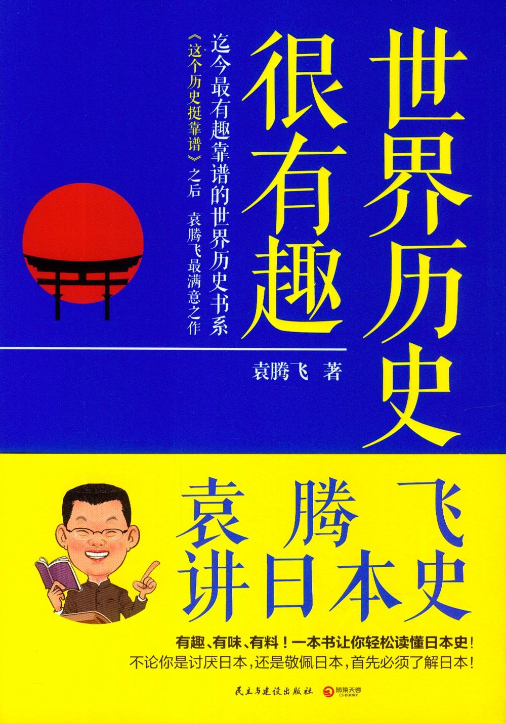 世界歷史很有趣:袁騰飛講日本史