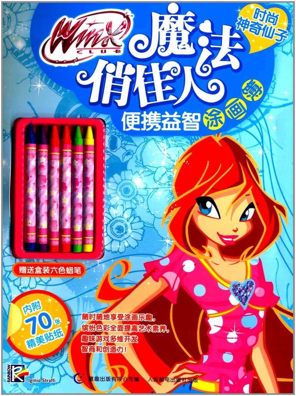 Winx Club魔法俏佳人便攜益智塗畫簿: 神奇仙子  盒裝六色蠟筆.內附70張精美貼紙