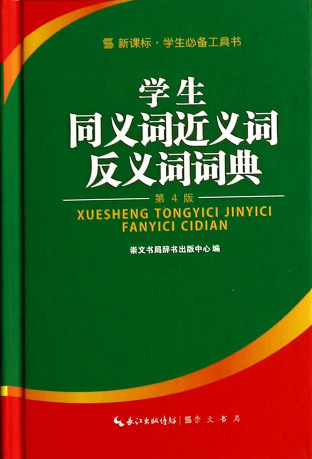 學生同義詞近義詞反義詞詞典:第4版