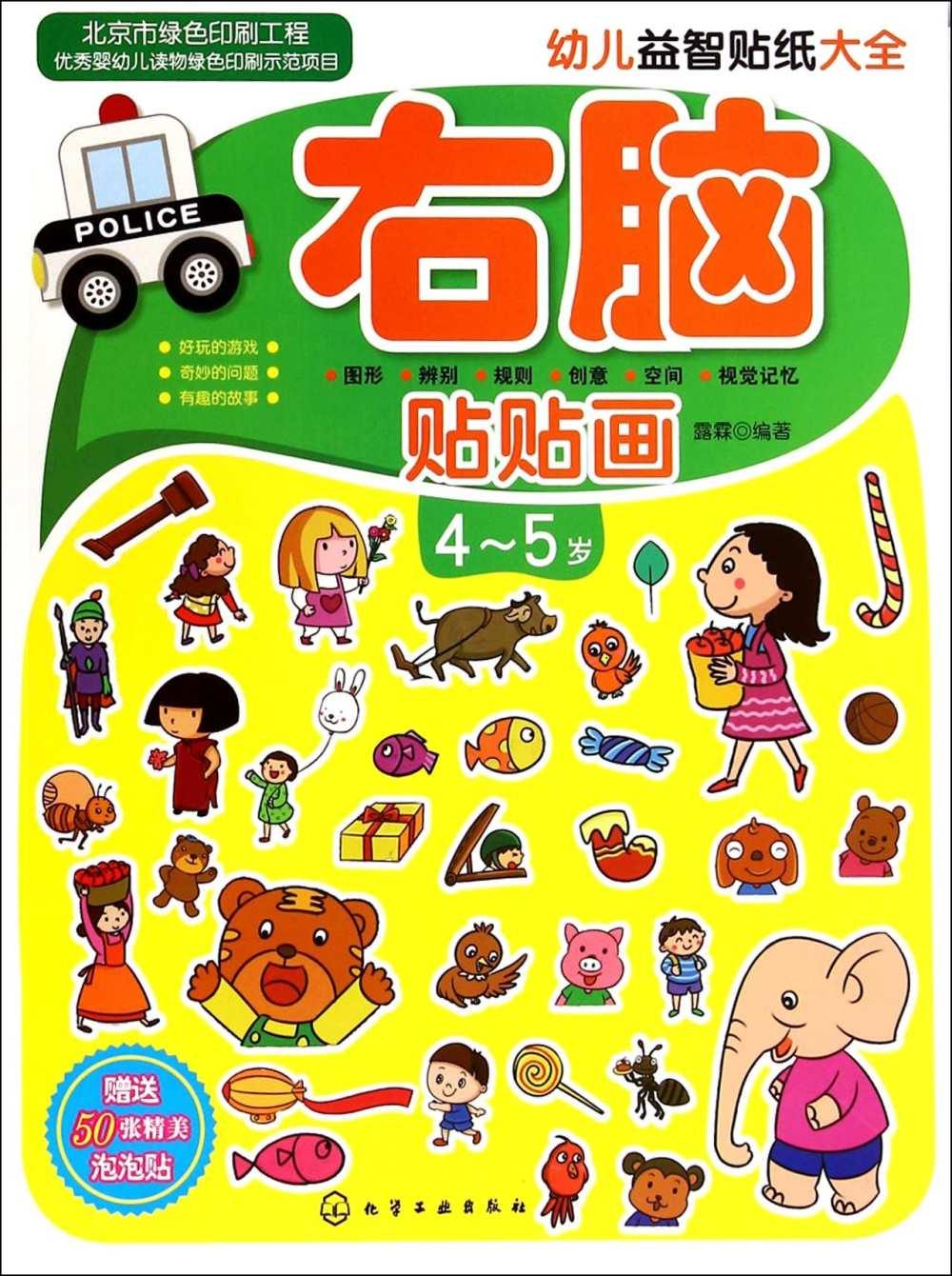 幼兒益智貼紙大全:右腦貼貼畫.4~5歲^( 50張精美泡泡^)