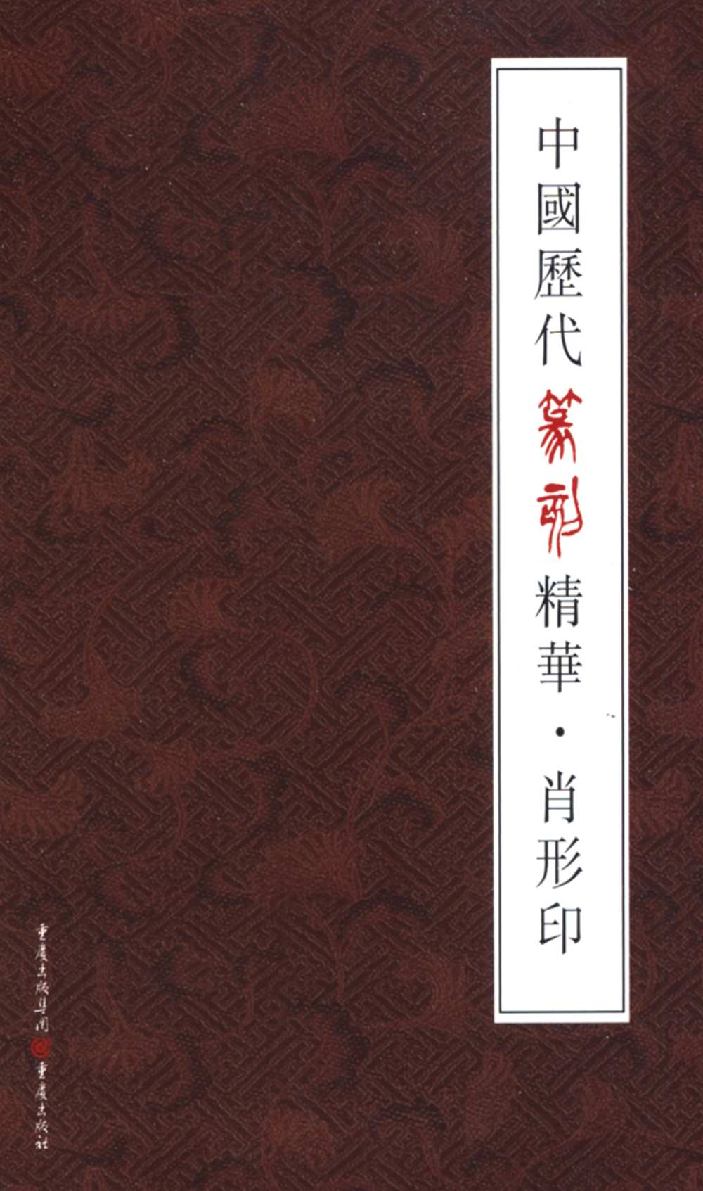 中國歷代篆刻精華:肖形印