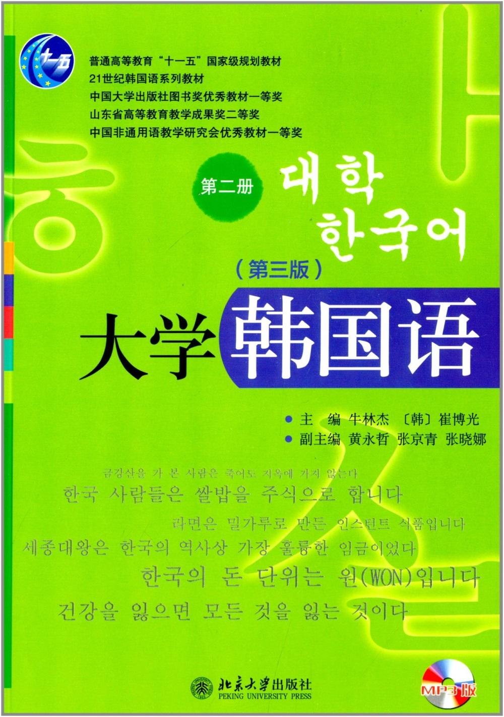 大學韓國語.第二冊 第3版