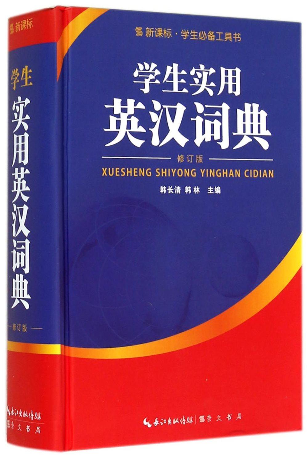 學生實用英漢詞典:修訂版