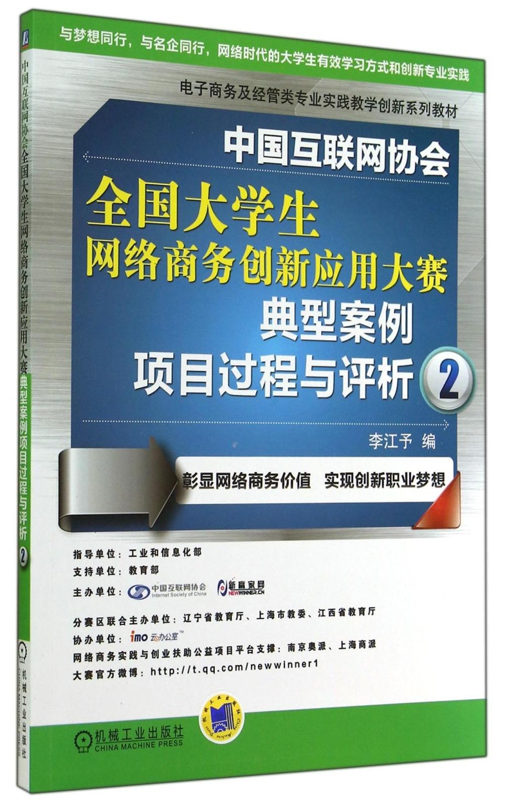 中國互聯網協會全國大學生網絡商務創新應用大賽典型案例項目過程與評析.2