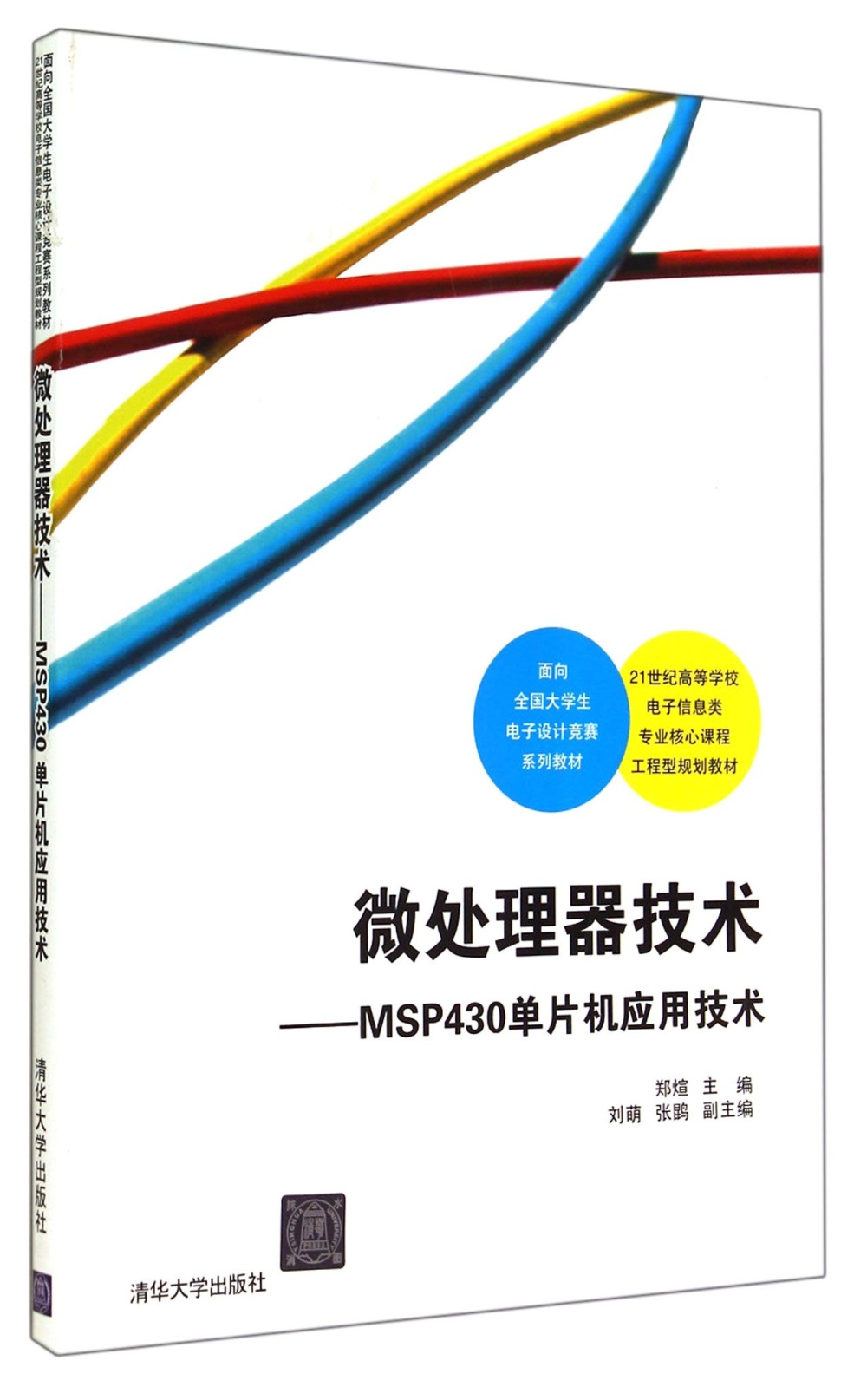 微處理器技術:MSP430單片機應用技術