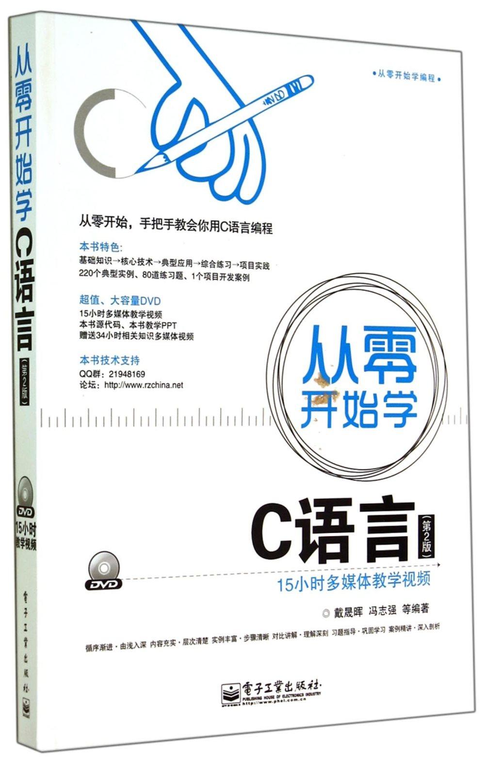 從零開始學C語言(第2版)