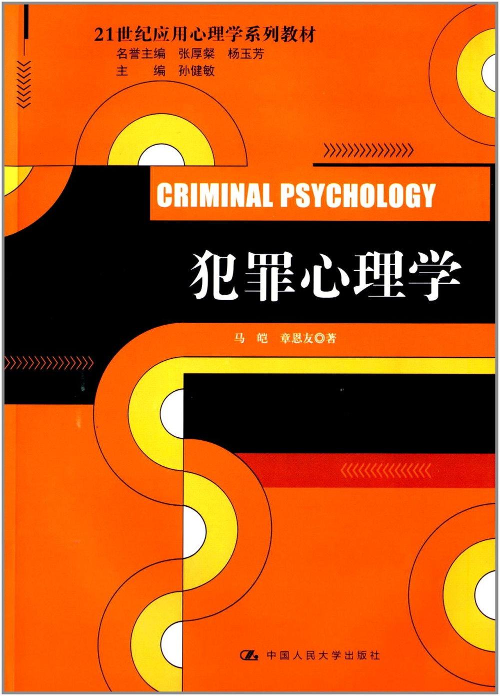 犯罪心理學