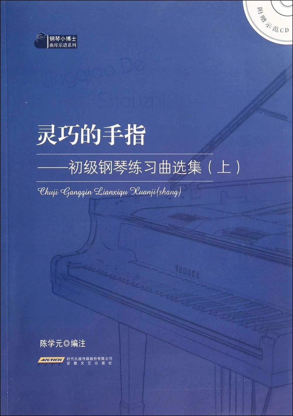 靈巧的手指——初級鋼琴練習曲選集^(上^)